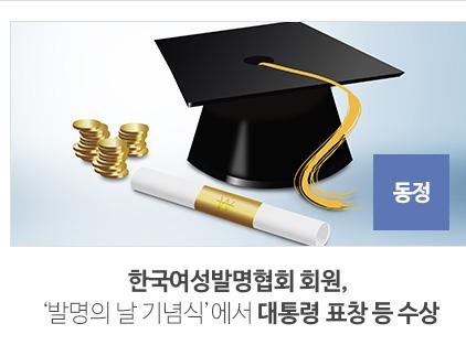 대한민국세계여성발명대회 및 여성발명품박람회  참가 신청 마감 임박!