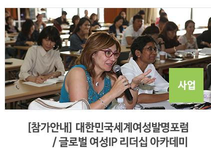 '2018 여성발명 창의교실', 창업을 꿈꾸는 '대학생 맞춤교육' 진행