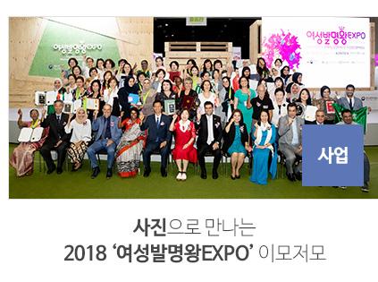 사진으로 보는 2018 '여성발명왕EXPO' 이모저모 [출처] 사진으로 보는 2018 '여성발명왕EXPO' 이모저모|작성자 한국여성발명협회