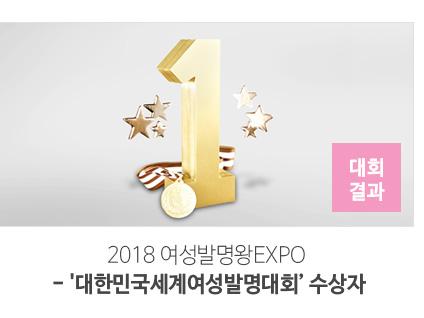 2018 여성발명왕EXPO - '대한민국세계여성발명대회' 수상자 [출처] 2018 여성발명왕EXPO - '대한민국세계여성발명대회' 수상자|작성자 한국여성발명협회