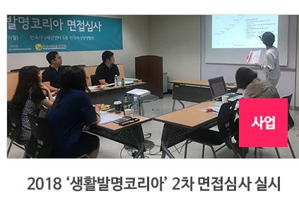 '2018 생활발명코리아' 2차 면접심사 실시 [출처] '2018 생활발명코리아' 2차 면접심사 실시|작성자 한국여성발명협회