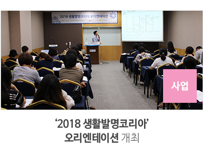 '2018 생활발명코리아' 오리엔테이션 개최 [출처] '2018 생활발명코리아' 오리엔테이션 개최|작성자 한국여성발명협회