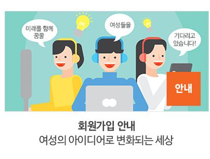 [안내]회원가입안내