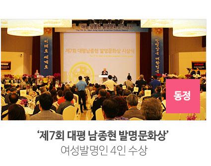 '제7회 대평 남종현 발명문화상' 여성발명인 4인 수상