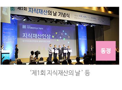 '제1회 지식재산의 날' 등 [출처] '제1회 지식재산의 날' 등|작성자 한국여성발명협회