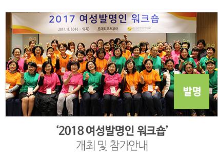 '2018 여성발명인 워크숍' 개최 [출처] '2018 여성발명인 워크숍' 개최|작성자 한국여성발명협회