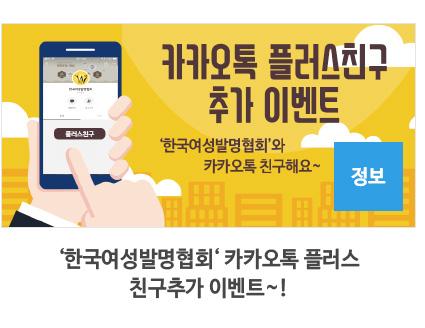 '카카오톡 플러스친구' 추가 이벤트~! [출처] '카카오톡 플러스친구' 추가 이벤트~!|작성자 한국여성발명협회