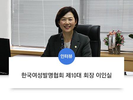 [인터뷰] 한국여성발명협회 제10대 회장 이인실