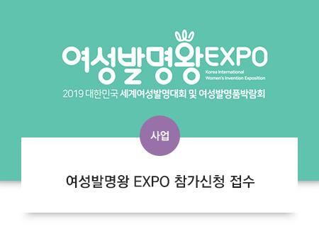 여성발명왕 EXPO 참가신청 접수