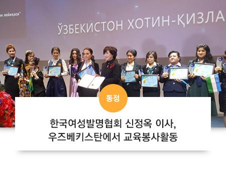 한국여성발명협회 신임회장, 박원주 특허청장 예방