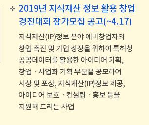 2019년 지식재산 정보 활용 창업 경진대회 참가모집 공고(~4.17)