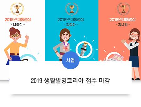 2019 생활발명코리아 접수 마감