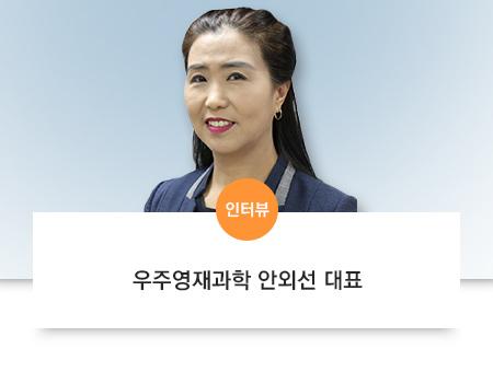[인터뷰]우주영재과학 안외선 대표