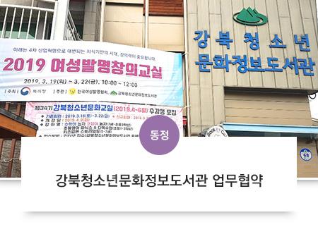 강북청소년문화정보도서관-한국여성발명협회 업무 협약 체결
