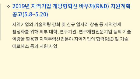 2019년 지역기업 개방형혁신 바우처(R&D) 지원계획 공고(5.8~5.20)