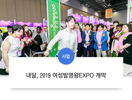 [사업] '2019 여성발명왕EXPO' 개최