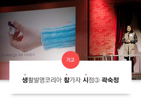 기고] 생활발명코리아 참가자 시점③ 곽숙정