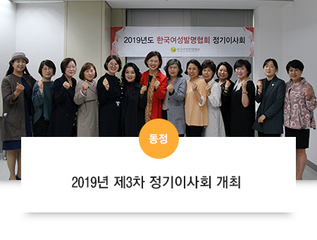 [동정] 2019년 제3차 정기이사회 겸 임원회 개최