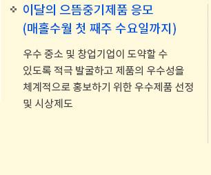 [정보] 이달의 으뜸중기제품, 올해의 으뜸중기제품상 공고(매홀수월 첫 째주 수요일까지)