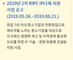 [정보]2019년 2차 RIPC IP나래 지원사업 공고(지식재산 기술 및 경영전략 지원) (2019.05.24.~2019.06.21.)