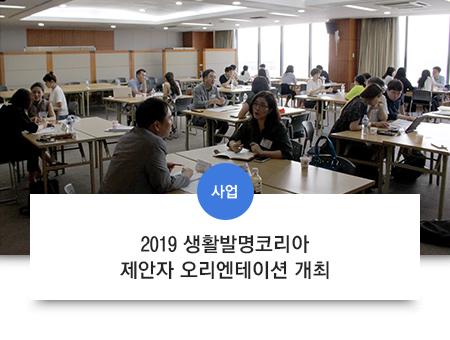 [사업] 2019 생활발명코리아 제안자 오리엔테이션 개최