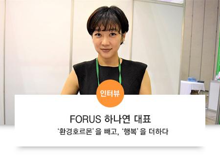[인터뷰] FORUS 하나연 대표