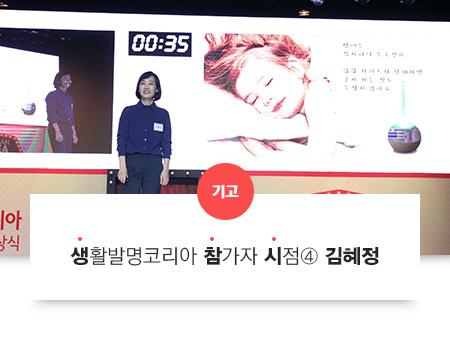 [기고] 생활발명코리아 참가자 시점 ④ 김혜정