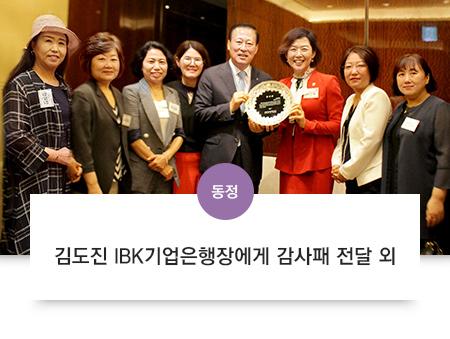 [동정] 김도진 IBK기업은행장에게 감사패 전달
