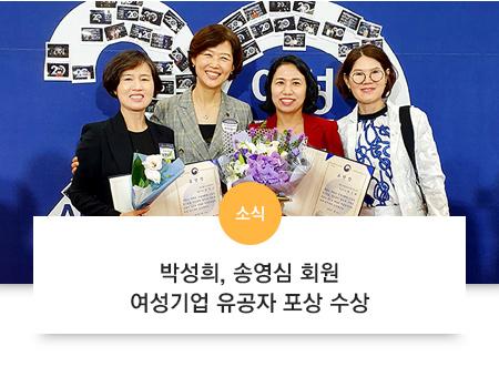 [소식] 한국여성발명협회 박성희, 송영심 회원, 여성기업 유공자 포상 수상