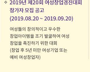 [정보] 2019년 제20회 여성창업경진대회 참가자 모집 공고 (2019.08.20 ~ 2019.09.20)