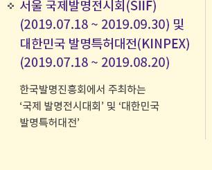 [정보] 서울 국제발명전시회(SIIF) (2019.07.18 ~ 2019.09.30) 및 대한민국 발명특허대전(KINPEX) (2019.07.18 ~ 2019.08.20)
