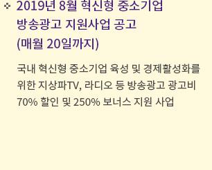 [정보] 2019년 8월 혁신형 중소기업 방송광고 지원사업 공고  (매월 20일까지)