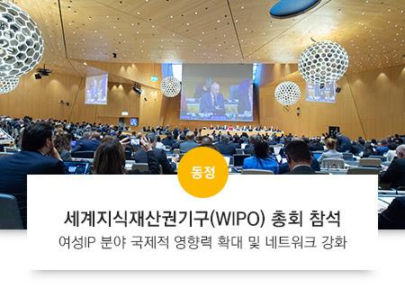 [동정]세계시직재산권기구(WIPO) 총회 참석