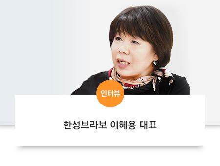 [인터뷰] 한성브라보 이혜용 대표