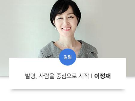 [인터뷰] 발명, 사람을 중심으로 시작 | 이정재