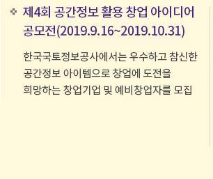 [정보]  제4회 공간정보 활용 창업 아이디어 공모전(2019.9.16~2019.10.31)