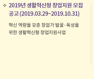 [정보]2019년 생활혁신형 창업지원 모집 공고 (2019.03.29.~2019.10.31.)