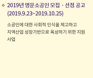 [정보]2019년 명문소공인 모집ㆍ선정 공고(2019.9.23.~2019.10.25.)