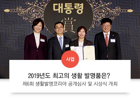 [사업] 제6회 생활발명코리아 공개심사 및 시상식 개최