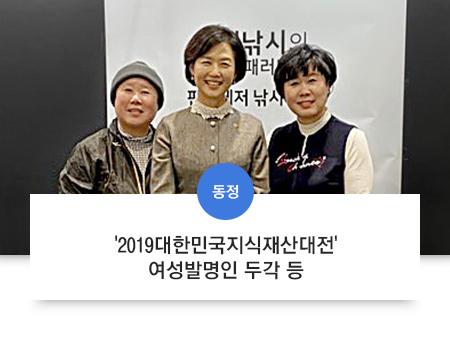 '2019 대한민국 지식재산대전'에서 여성발명인 두각 등