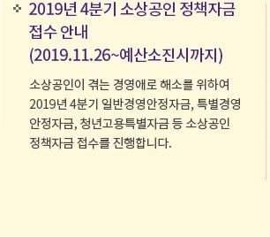 2019년 4분기 소상공인 정책자금 접수 안내(2019.11.26~예산소진시까지)