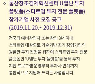 [정보] 울산창조경제혁신센터 U별난 투자 플랫폼(스타트업 투자 전문 플랫폼) 참가기업 사전 모집 공고(2019.11.20~2019.12.31)