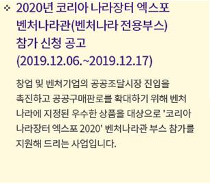 [정보] 2020년 코리아 나라장터 엑스포 벤처나라관(벤처나라 전용부스) 참가 신청 공고 (2019.12.06~2019.12.17)
